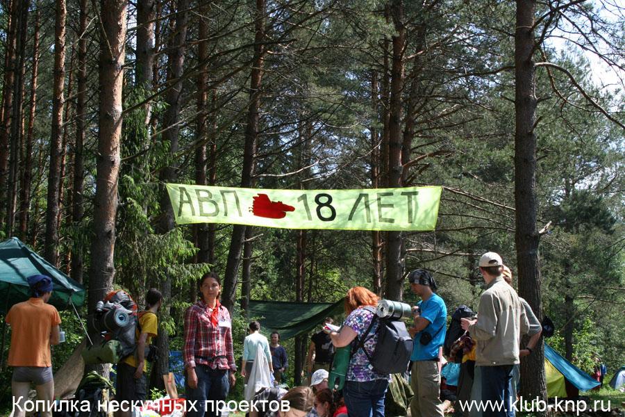 Лесной Трезвый Сход АВП