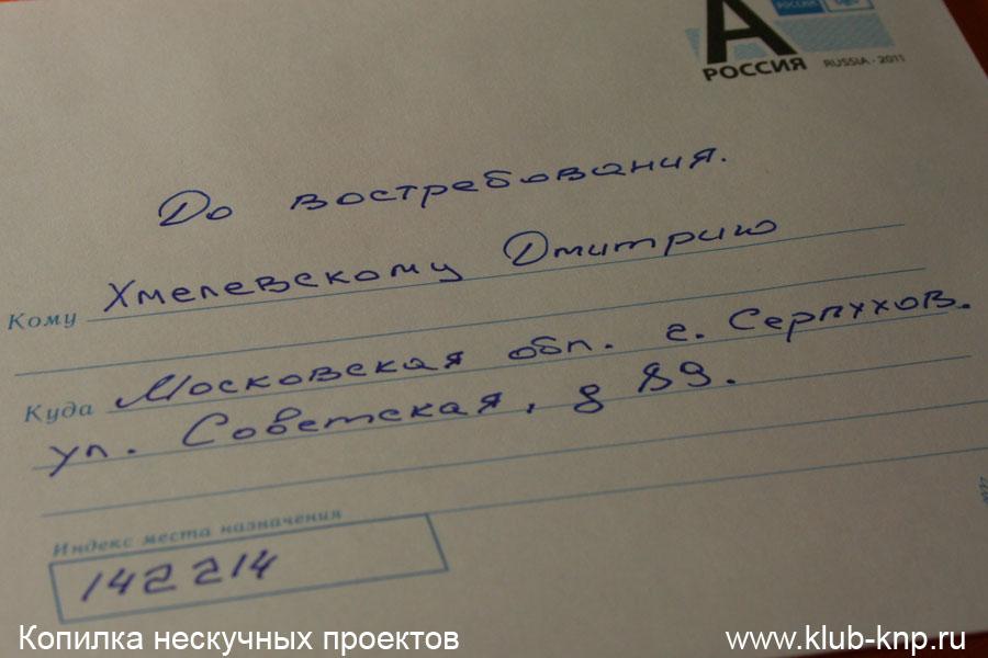 Как отправить письмо до востребования