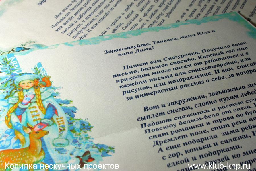 Письмо Снегурочке в Кострому