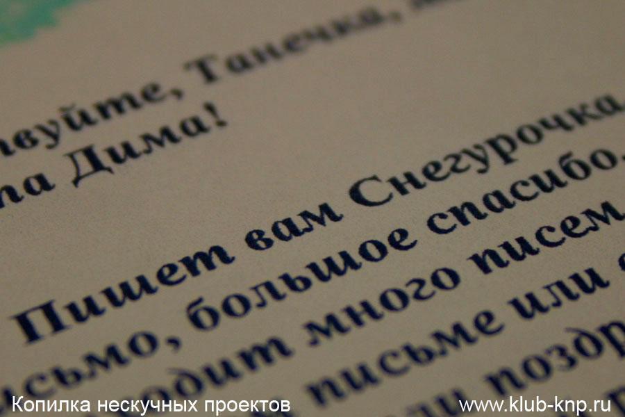 Письмо Снегурочке