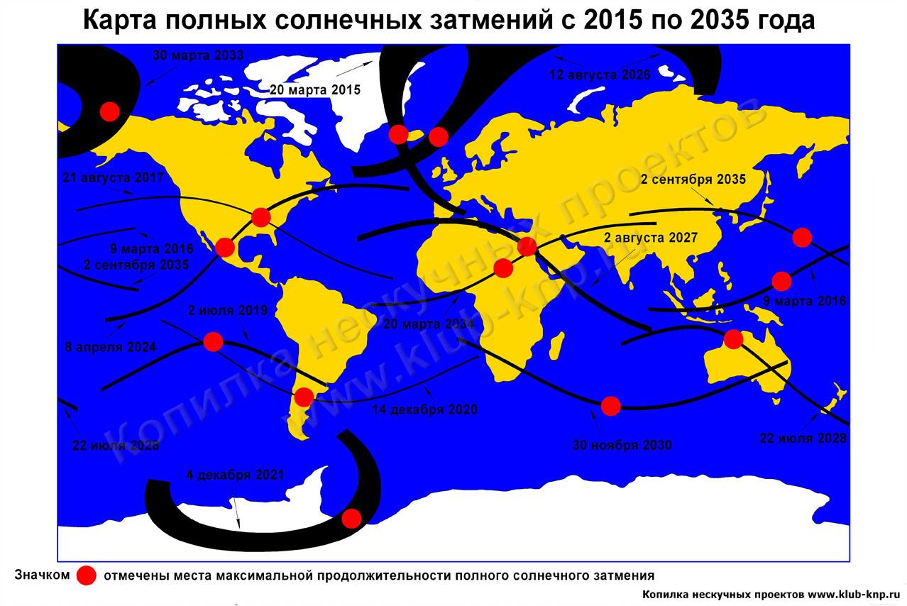 Карта полных солнечных затмений с 2015 по 2035