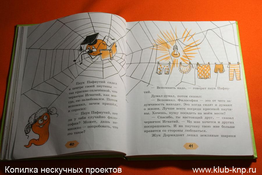 Червячок Игнатий Виктор Кротов