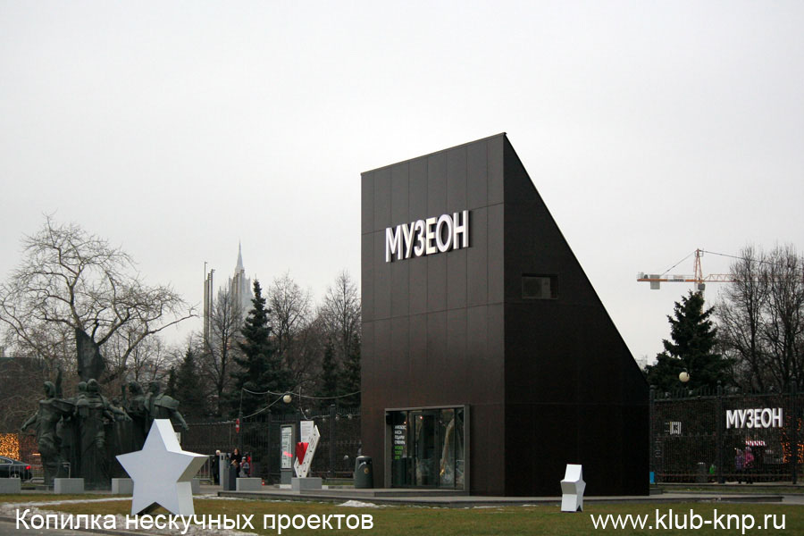 Музей под открытым небом. Москва