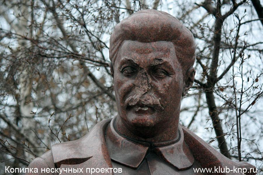 Музей под открытым небом. Сталин.