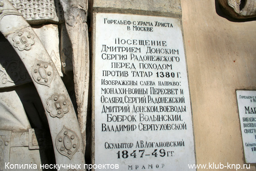 Табличка с информацией о горельефе
