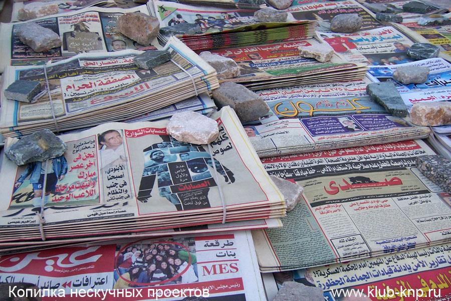 Газеты в Хургаде