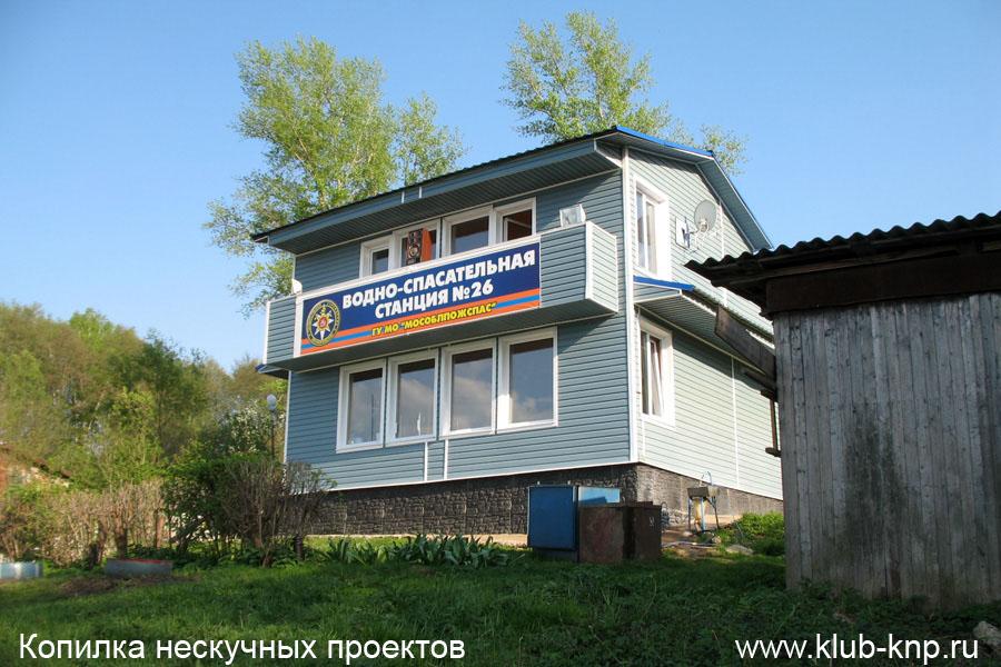 Спасательная станция Пущино