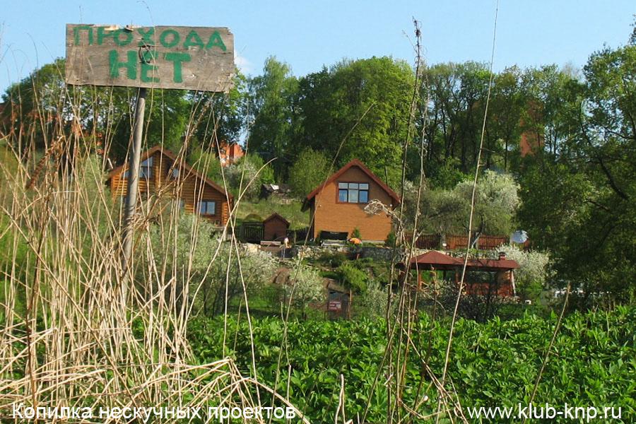 Деревня Пущино