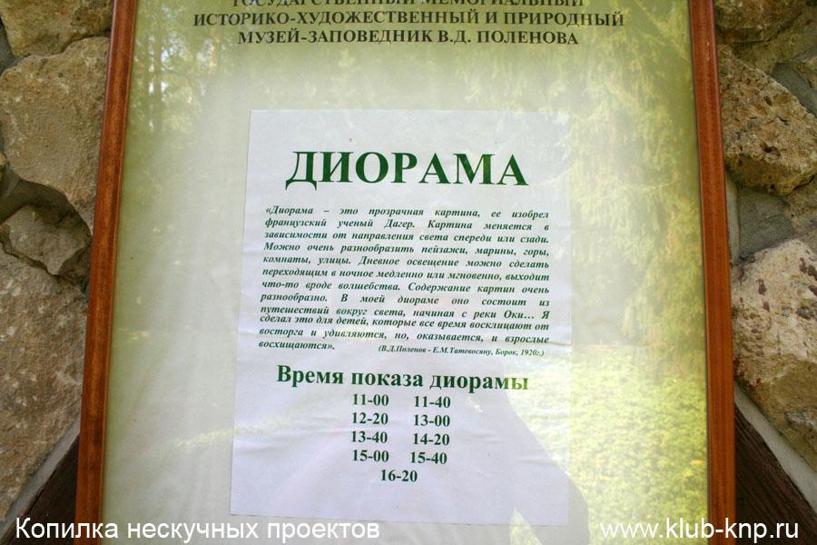 Диорама в Поленово