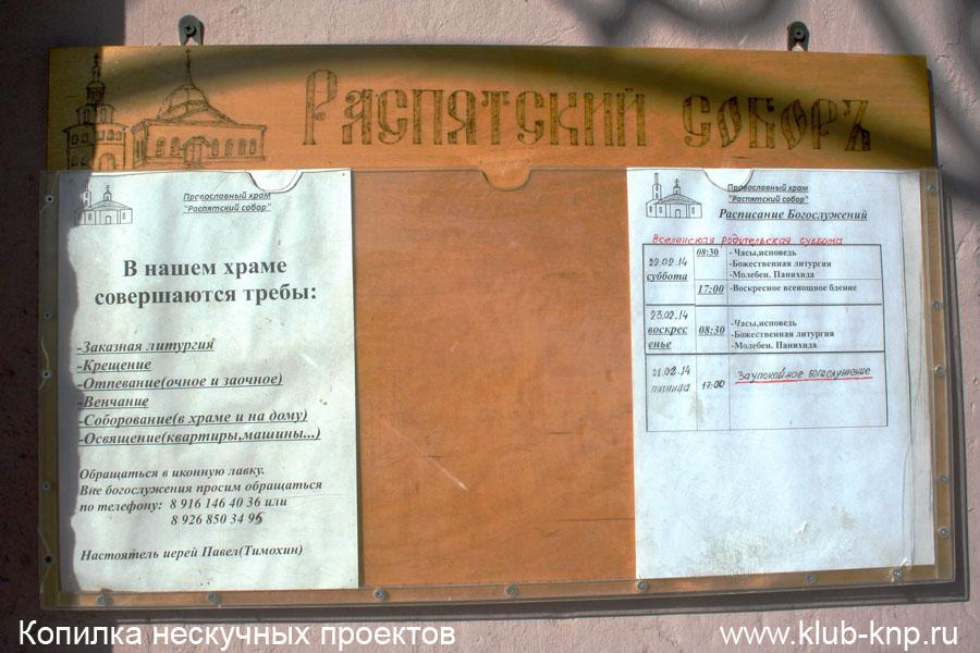 Расписание служб в Распятском храме