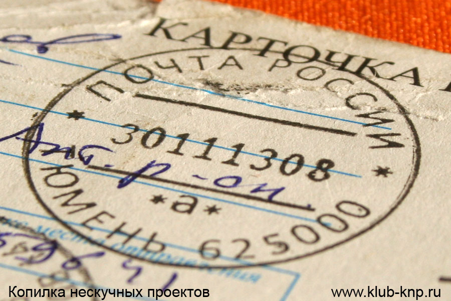 Скорость почты России