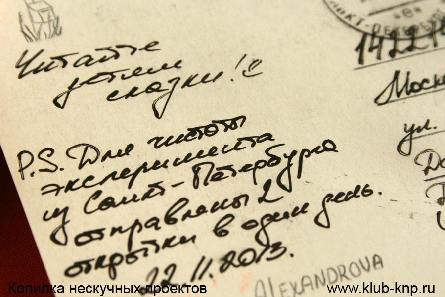 Скорость доставки писем. Почта России
