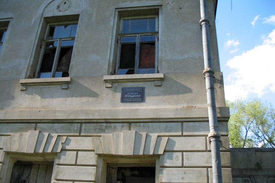 Фрагмент дома в усадьбе Пущино на Оке