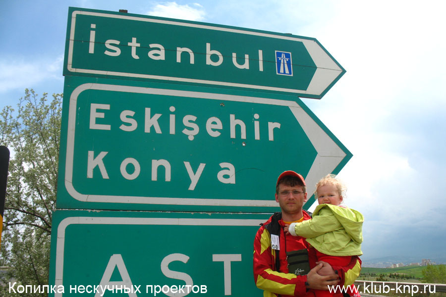 Указатель на дороге в Турции