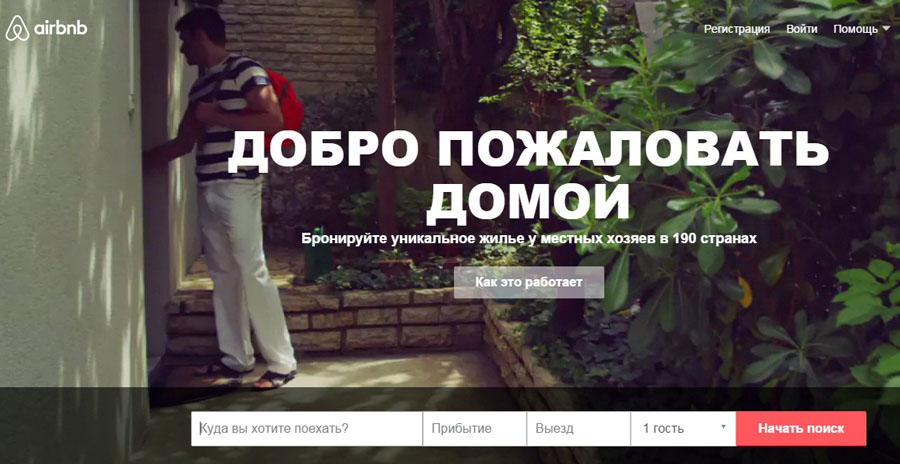 Как снять квартиру за границей - сайт  airbnb.ru