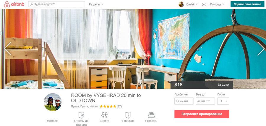 снять жилье за границей сайт